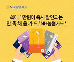 즉시할인의 끝판왕, NH농협카드!